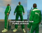 Puma tracksuit
