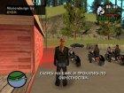 Life Bikers 2 для GTA San Andreas
