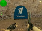 Первый нах! for Counter-Strike 1.6 left view