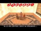 Бомжара - История успеха for GTA San Andreas