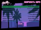 VCR Load End Boot Screen HD v2 для GTA Vice City вид сзади слева