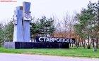 Загрузочный экран город Ставрополь для GTA San Andreas вид сзади слева