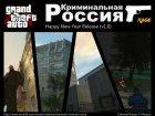 Criminal Russia RAGE