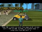 Пак читера for GTA Vice City