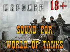 Озвучка STALKER для World of Tanks 0.9.10 (18+)