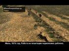 Восстание рабов для GTA San Andreas вид слева