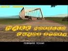Хаос в жизни Марка Морелло for GTA San Andreas top view