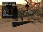 The Condor Effect. Эпизод 3. Шерсть бесплодных земель для GTA San Andreas вид сзади