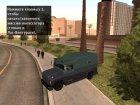 Работать водителем инкассаторских фургонов v0.1 для GTA San Andreas вид слева