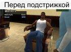 Новая парикмахерская for GTA San Andreas left view