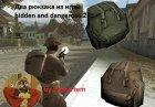 Тёмно - зелёный рюкзак бойца SAS из игры Hidden And Dangerous 2 for GTA San Andreas top view