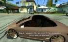 Продажа Машин Прохожим для GTA San Andreas вид изнутри