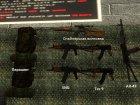 Пак оружия он TeMы Berkyta для GTA San Andreas вид сверху
