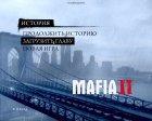 Новое меню для Mafia II вид слева