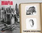 Новые загрузочные экраны для Mafia: The City of Lost Heaven вид сбоку