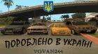 Ukrainian world
