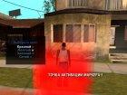 DYOM Markers для GTA San Andreas вид сзади слева