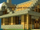Lib for minecraft 1.5.2
