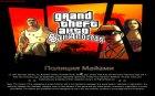 Новые экраны Майами + бонус for GTA San Andreas rear-left view