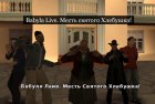 Babyla Live. Месть Святого Хлебушка