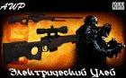"AWP ""Электрический Улей"" из CS:GO for GTA San Andreas side view"