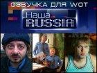 """Веселая озвучка """"Наша Раша"""" for World of Tanks rear-left view"""