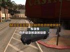Работать водителем инкассаторских фургонов v0.1 для GTA San Andreas вид сверху