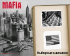 Новые загрузочные экраны for Mafia: The City of Lost Heaven