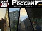 Criminal Russia RAGE v 1.2