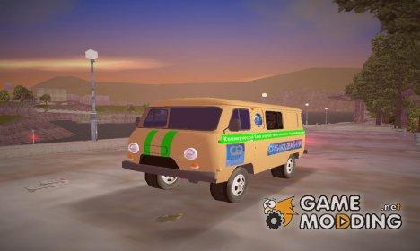 УАЗ 3909 Инкасатор для GTA 3