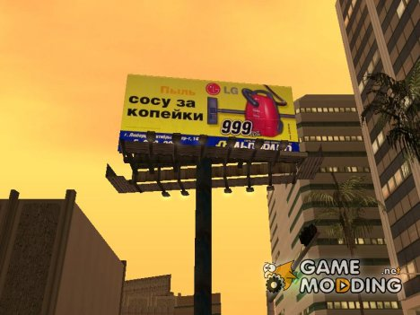 Billboards-Креативная реклама для GTA San Andreas