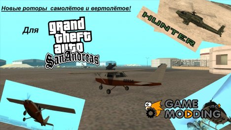 Three Helicopters with Rotor Blur для GTA San Andreas