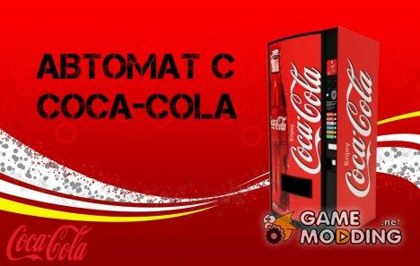 Автомат Coca-Cola для GTA San Andreas