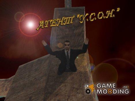 "Агент ""У.С.О.Н"" для GTA San Andreas"