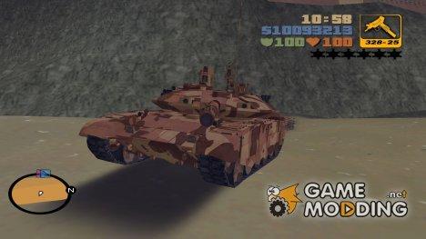 Т-90МС for GTA 3