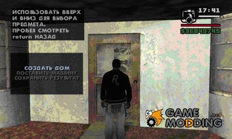 Возможность создать свой дом для GTA San Andreas