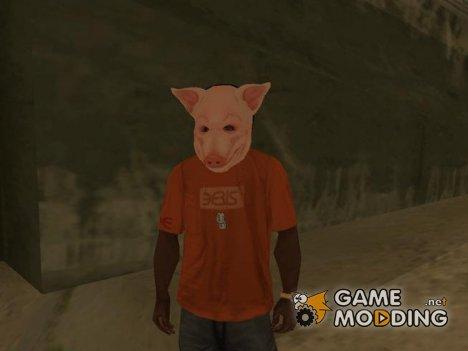 Маска Свиньи for GTA San Andreas