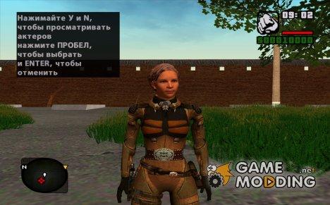 Лэйла из S.T.A.L.K.E.R ТТ2 для GTA San Andreas