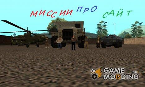 Обычный день из жизни сайта gamemodding.net для GTA San Andreas