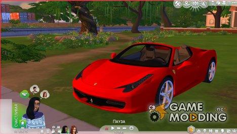 Ferrari для Sims 4