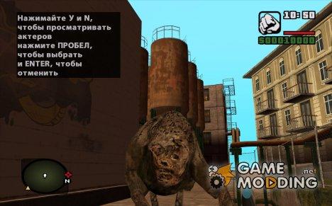 Болотная плоть из S.T.A.L.K.E.R для GTA San Andreas