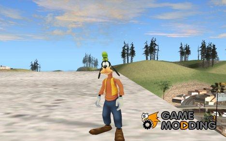 Гуфи для GTA San Andreas