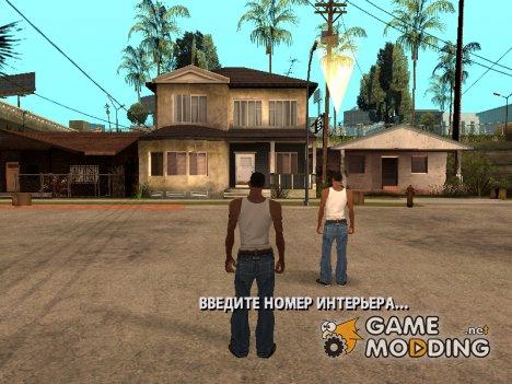 Выбор интерьера для DYOM для GTA San Andreas