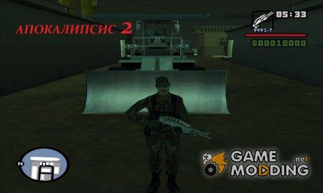 Апокалипсис. Часть 2 for GTA San Andreas