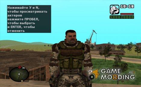 Монолитовец с уникальной внешностью из S.T.A.L.K.E.R v.3 for GTA San Andreas