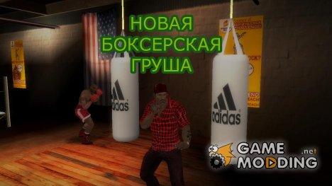 "Новая боксерская груша №3 ""Adidas HD"" for GTA San Andreas"