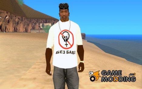 Без баб для GTA San Andreas