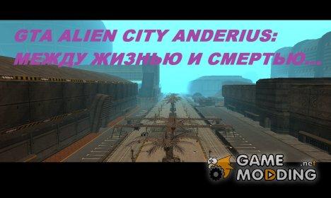 Между жизнью и смертью для GTA San Andreas