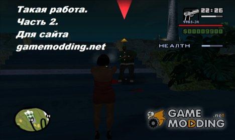 Такая работа. Часть 2 для GTA San Andreas