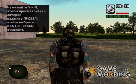 """Член группировки """"Чистое Небо"""" в легком комбинезоне из S.T.A.L.K.E.R v.1 for GTA San Andreas"""